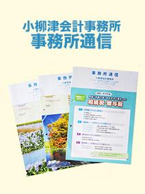 税に関する情報満載。無料冊子「事務所通信」