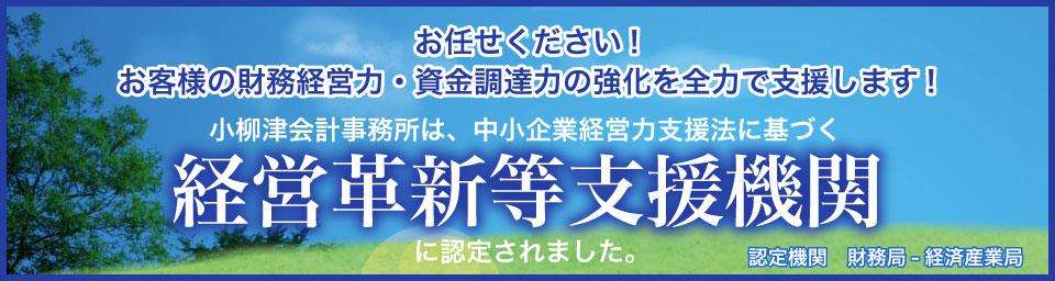 小柳津会計事務所は経営革新等支援機関に認定されました。