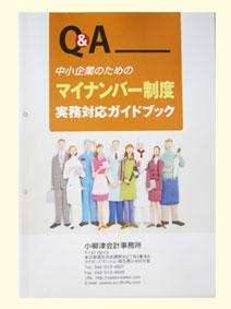 中小企業のためのマイナンバー制度実務対応ガイドブック