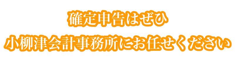確定申告は是非小柳津会計事務所にお任せください!